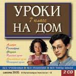 Уроки на дом 7 класс (2 диска)