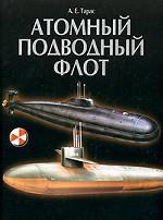 Атомный подводный флот 1955-2005