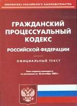 Гражданский процессуальный кодекс РФ (по состоянию на 26.09.05)