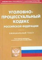 Уголовно-процессуальный кодекс РФ. По состоянию на 26.09.05