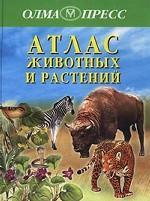 Атлас животных и растений