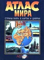 Атлас мира. Страны мира в картах и цифрах