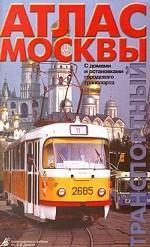 Транспортный атлас Москвы на 2000 год. С домами и остановками городского транспорта