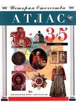 Атлас отечественной истории. 3-5 класс