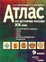 Атлас по истории России. ХХ век. 9 класс