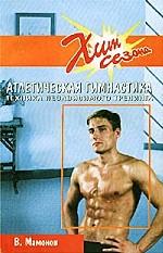 Атлетическая гимнастика. Техника независимого тренинга