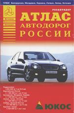 Атлас автодорог России, плюс Беларуссия, Молдова, Украина, Латвия, Литва, Эстония