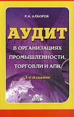 Аудит в организациях промышленности, торговли и АПК: Учебное пособие, 2-е издание