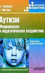 Аутизм. Медицинское и педагогическое воздействие