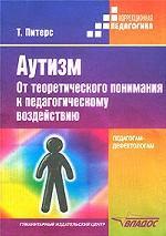 Аутизм: от теоретического понимания к педагогическому воздействию