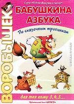 Бабушкина азбука. Журнал