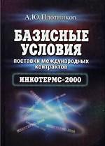Базисные условия поставки международных контрактов Инкотермс-2000