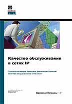 Качество обслуживания в сетях IP
