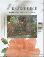 Балконные и горшечные растения