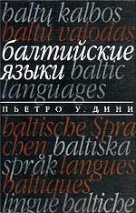 Балтийские языки