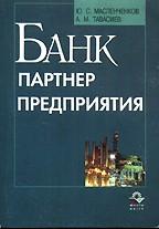 Банк - партнер предприятия: расчетно-платежные операции и хеджирование