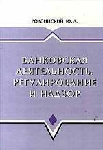 Банковская деятельность. Регулирование и надзор