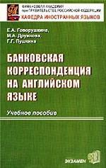 Банковская корреспонденция на английском языке: учебное пособие для вузов