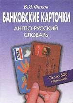 Банковские карточки. Англо-русский словарь