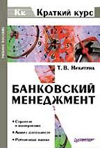 Банковский менеджмент. Краткий курс