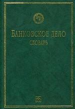 Банковское дело. Словарь