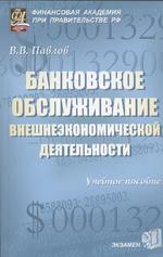 Банковское обслуживание внешнеэкономической деятельности: учебное пособие для вузов
