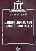 Банковское право ЕС: учебное пособие