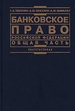 Банковское право РФ. Общая часть: учебник
