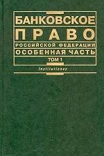 Банковское право РФ. Особенная часть. Том 1