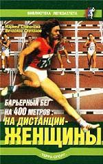 Барьерный бег на 400 метров. На дистанции - женщины