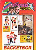 Баскетбол (Азбука спорта)