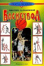 Баскетбол. Начальный этап обучения