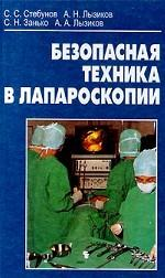 Безопасная техника в лапароскопии