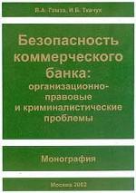 Безопасность коммерческого банка: организационно-правовые и криминалистические проблемы