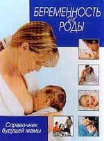 Беременность и роды. Справочник будущей мамы
