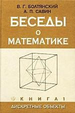 Беседы о математике. Книга 1. Дискретные объекты