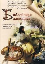 Библейская живопись