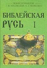 Библейская Русь. Том 2