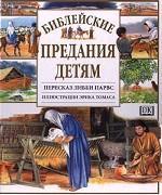 Библейские предания детям