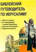 Библейский путеводитель по Иерусалиму. Издание 2-е
