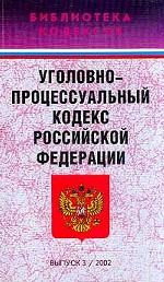 Библиотека кодексов. Выпуск 3. Уголовно - процессуальный кодекс РФ
