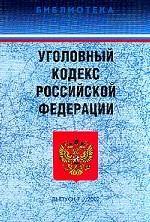 УК РФ Выпуск 7. 2002