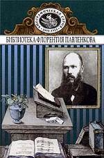 Флорентий Павленков. Биографические повествования