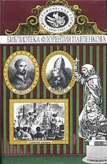 Григорий VII. Торквемада. Савонарола. Лойола. Аввакум. Биографические повествования