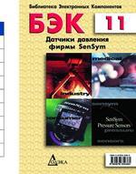 БЭК. Выпуск 11. Датчики давления фирмы SenSym