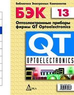 БЭК. Выпуск 13. Оптоэлектронные приборы фирмы QT Optoelectronics