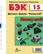 "БЭК. Выпуск 15. Датчики фирмы ""Honeywell"""