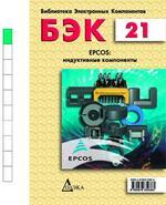 БЭК. Выпуск 21. EPCOS: индуктивные компоненты