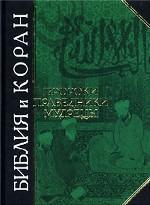 Библия и Коран. Пророки, праведники, мудрецы