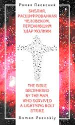 Библия, расшифрованная человеком, пережившим удар молнии